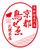 鳥料理専門店 京都鳥せゑ 札幌本店