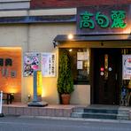 【焼肉 高句麗 東本郷店】は、埼玉県川口市を通る県道34号線の「新郷蓮沼」交差点付近にあります。日暮里・舎人ライナー線の「見沼代親水公園」から1411mの場所です。美味を囲んで、有意義な時間が流れます。