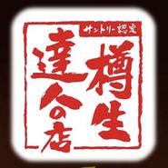モルツ・ザ・ドラフト グラス/中ジョッキ/大