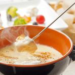 チーズフォンデュ ~北海道産ナチュラルチーズ100%!