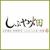 しぶや畑 ~個室・しゃぶしゃぶ~ 渋谷駅前店