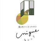 創作フレンチレストラン unique ~ユニック~