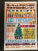 【12月のおすすめ】