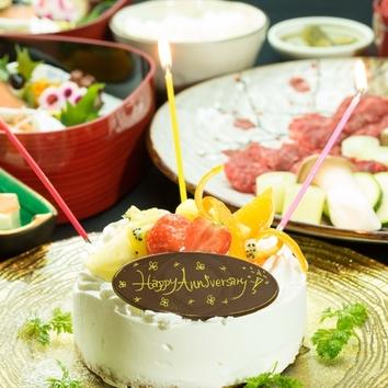 【記念日・誕生日】アニバーサリーコース