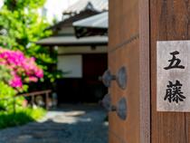 歴史ある空間で、ゆったりと豆腐料理をお楽しみ下さい・・・