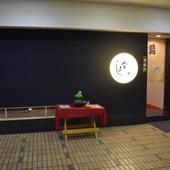 老舗の風格を感じさせる店構え、丁寧な握りを味わえる寿司店