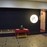 三代目が握る丁寧なお寿司や、素材を生かした和食を楽しむことができるお店です。大手町駅直結という抜群のアクセスなので、待ち合わせにも便利。気品のある入り口を抜けると、くつろぎの空間が広がります。