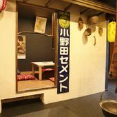 古民家ふうの昭和レトロな店内 掘りごたつ席の半個室で宴会