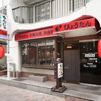 アクセス抜群、勝どき駅からすぐ近くの深夜まで営業している店