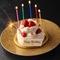 記念日にはケーキ又はボトルスパークリングをプレゼント!