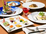 和・洋・中、バリエーションに富んだお料理を揃えたコース『Voyage(ボヤージュ)』