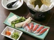 旬の魚と野菜をたっぷり『旬魚のしゃぶしゃぶ』