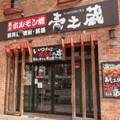 「佐藤黒麹」「赤霧島」など本格焼酎のラインナップが充実