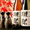 希少銘柄多数!十四代・獺祭・飛露喜・田酒あります!