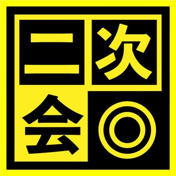 『二次会コース』2時間飲み放題付き3品【3490円→2490円】