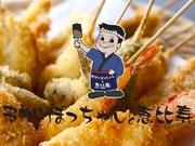 六本木 串カツ ぼっちゃん