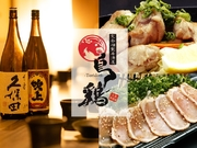 全席個室居酒屋 鳥鶏-Toridori- 三島店