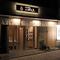 京都東山の風情に調和した上品なたたずまいのお店