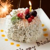 誕生日や各種記念日には特製ケーキで嬉しいサプライズ!