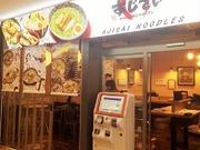 函館麺厨房あじさい JR函館駅店