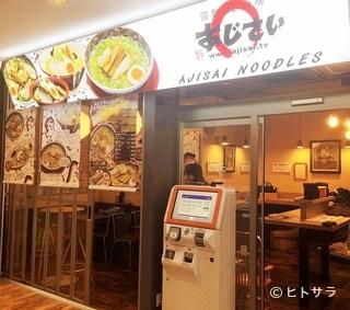 函館麺厨房あじさい JR函館駅店(ラーメン)の画像