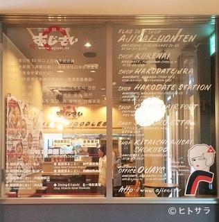 函館麺厨房あじさい JR函館駅店の料理・店内の画像2