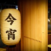 新宿西口にある大人の隠れ家。和空間で朝までゆったりくつろいで
