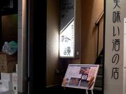 輪韻~串焼きと美味い酒の店~