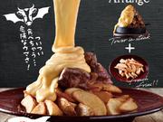 肉バル×ワイン酒場 ニクバルガブリコ 上野駅前店