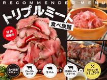 『トリプルミート食べ放題』自家製ローストビーフ・鉄板カットステーキ・生ハムが食べ放題