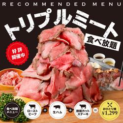 選べるメインはジュ~シ~な肉汁溢れるチキングリルorガッツリトマトチーズもつ鍋と豪快な肉料理をご用意