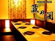 個室居酒屋 蔵の間 浜松店