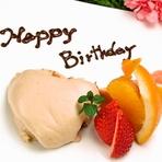 お誕生日や記念日には、コース料理の事前予約をすると、デザートを記念日プレートにできます。また、記念日の貸切、親しい友人やご家族だけといった使い方も可能です。貸切のご予算は店舗に相談を。