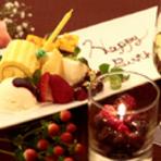 お客様が持参した花やプレゼントを、デザートプレートと一緒にお出しする、サプライズ演出なども可能。事前予約でスタッフに気軽に相談を。雰囲気の良い特別な空間で最高級の食事ができます。