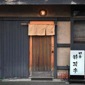 隠れた名店を予感させる、住宅街にある静かなロケーション