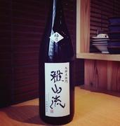 【山形県米沢市】雅山流 極月 (ごくげつ) 袋取り純米大吟醸