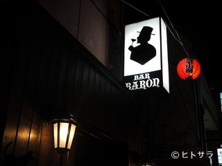 BAR BARON(バー)の画像