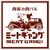 ミートギャング~MEAT GANG!~ 札幌アピア店