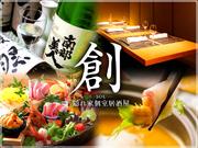 恵比寿 隠れ家個室居酒屋 創-sou-