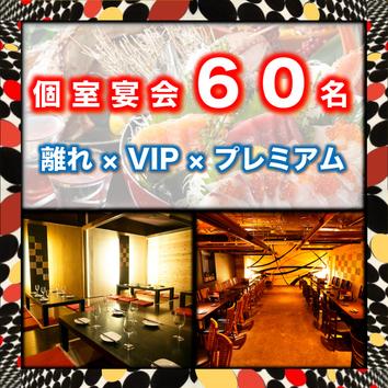 ★個室宴会:60名★鉄板グリル&ビストロ★【ウノ】