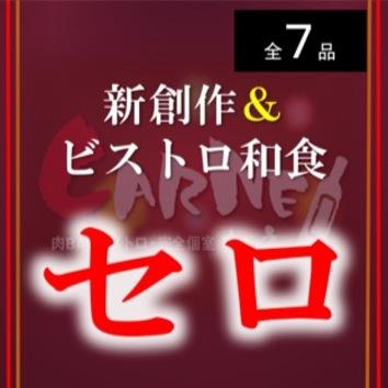 ★ビストロ&新創作料理:【セロ】7品+2時間30分~・飲み放題