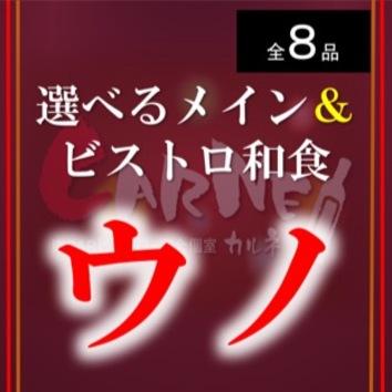 ★選べる・メイン料理:【ウノ】8品+2時間30分~・飲み放題