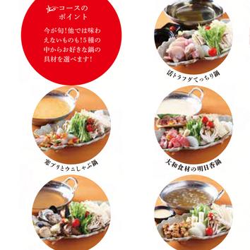 4000円(税別)⇒クーポン利用で8%OFF!150分飲み放題付きコース
