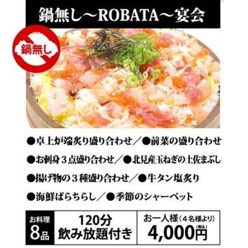 【120分飲み放題付き】鍋無し~ROBATA~宴会 4,000円