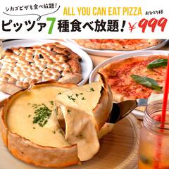 大人気のカラフルなテラスオリジナルシカゴピザが全種類食べ放題できちゃう♪コスパ抜群食べ放題!