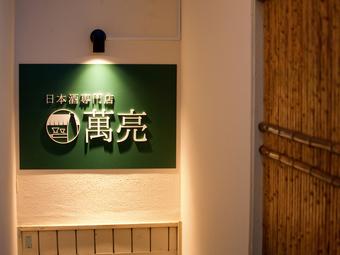日本酒好きな人に満足していただける自信があります