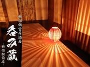 個室居酒屋 呑み蔵 新潟店