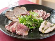 それぞれの違った味と食感が楽しめる『和牛4品盛り合わせ』