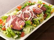 みずみずしい季節野菜たっぷりの『彩りローストビーフサラダ』は女性にもオススメです