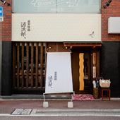 姫路にある大人の隠れ家【炭火焼鶏 源次郎、】